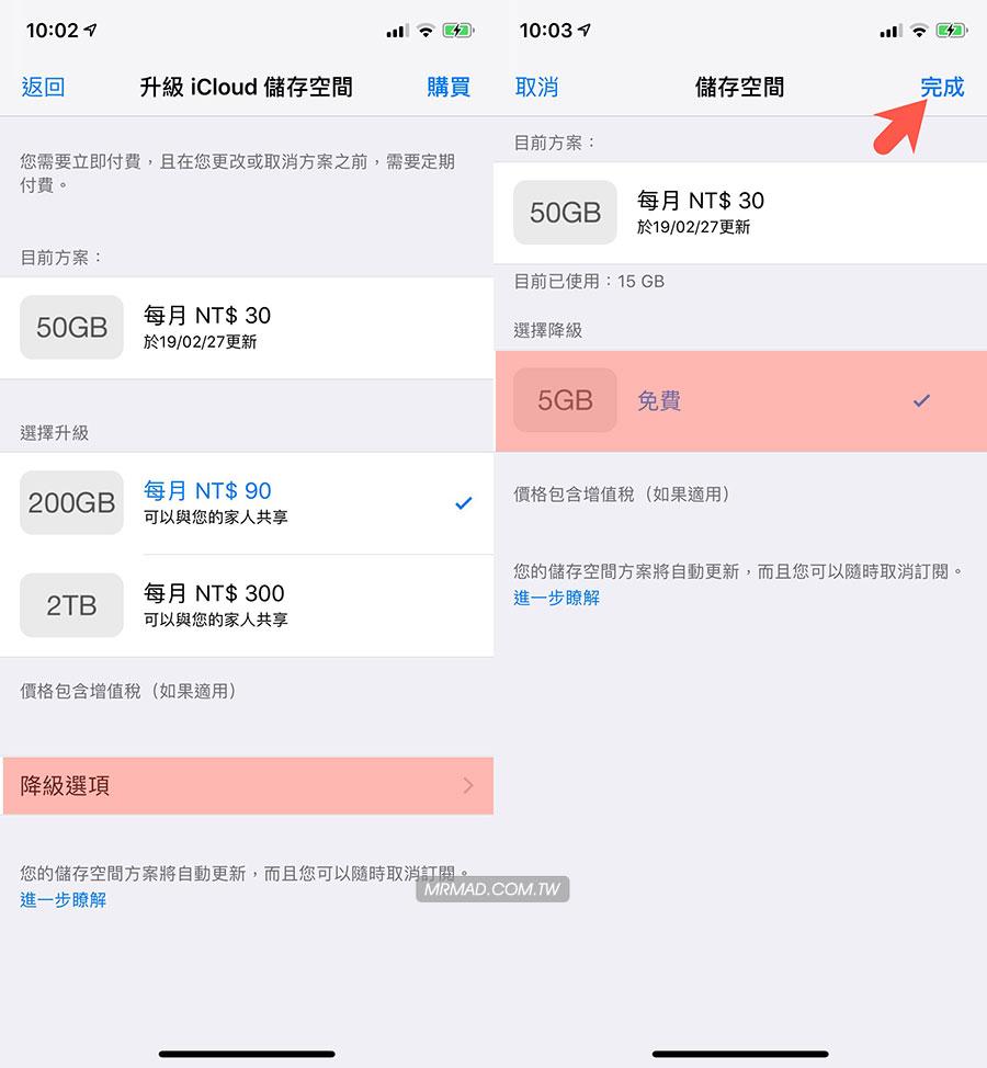 購買與降級 iCloud 空間技巧1