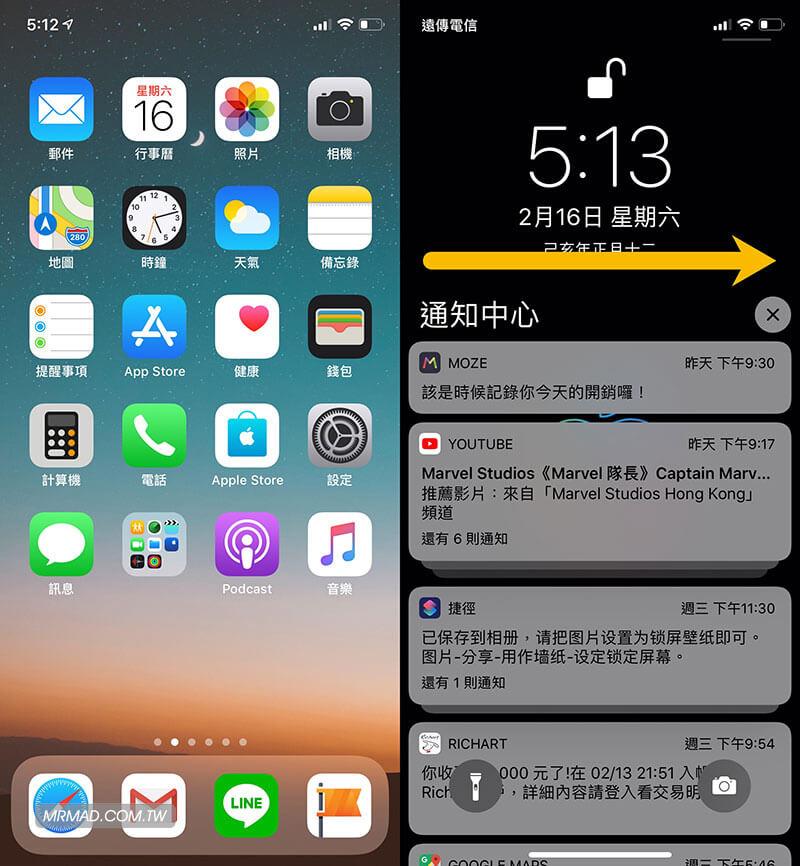 關閉多工模式的App訊息提醒1