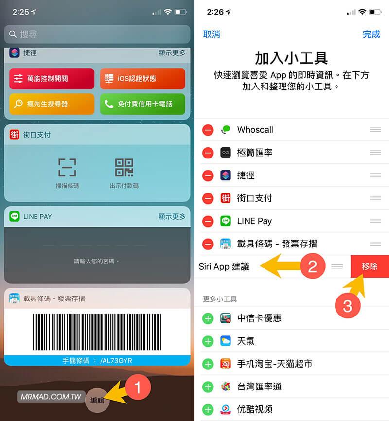 關閉多工模式的App訊息提醒2