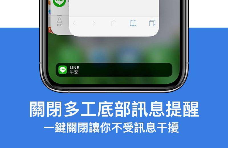 iPhone多工處理底部會顯示提醒訊息提示?透過這招一鍵關閉