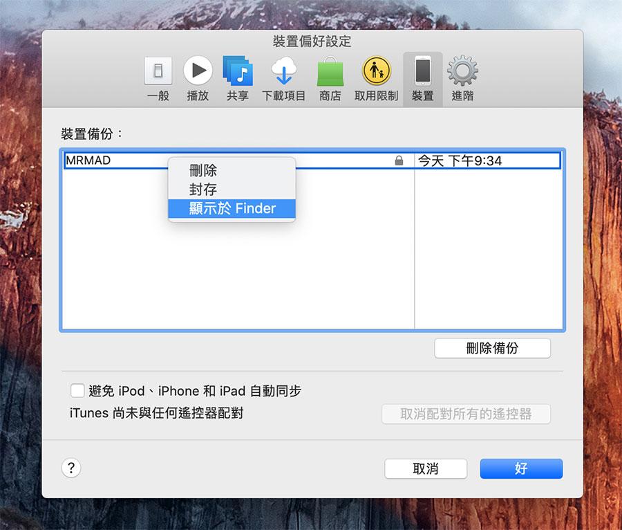 iOS 高版本備份恢復到舊版本 iOS 上技巧2