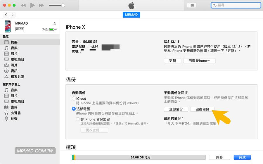 iOS 高版本備份恢復到舊版本 iOS 上技巧5