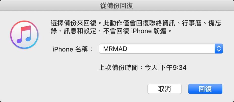 iOS 高版本備份恢復到舊版本 iOS 上技巧6