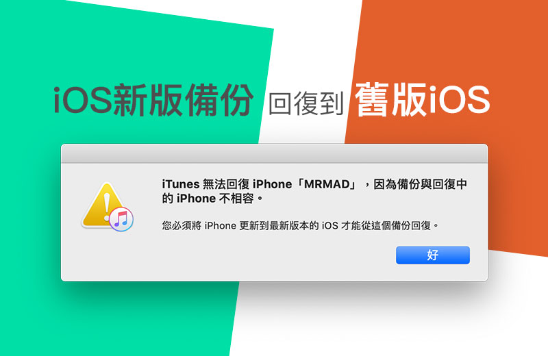 iOS新版本備份如何恢復到舊版本上?從高階版本恢復舊版本教學