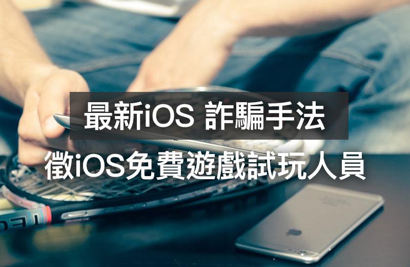 徵iOS 免費遊戲試玩人員直接給薪水?小心網路最新iOS 詐騙手法