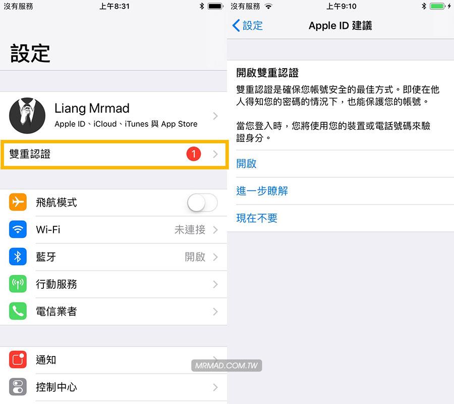消除 iOS 設定小紅點標記通知教學2