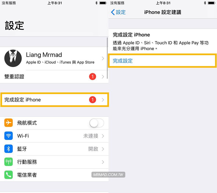 消除 iOS 設定小紅點標記通知教學1