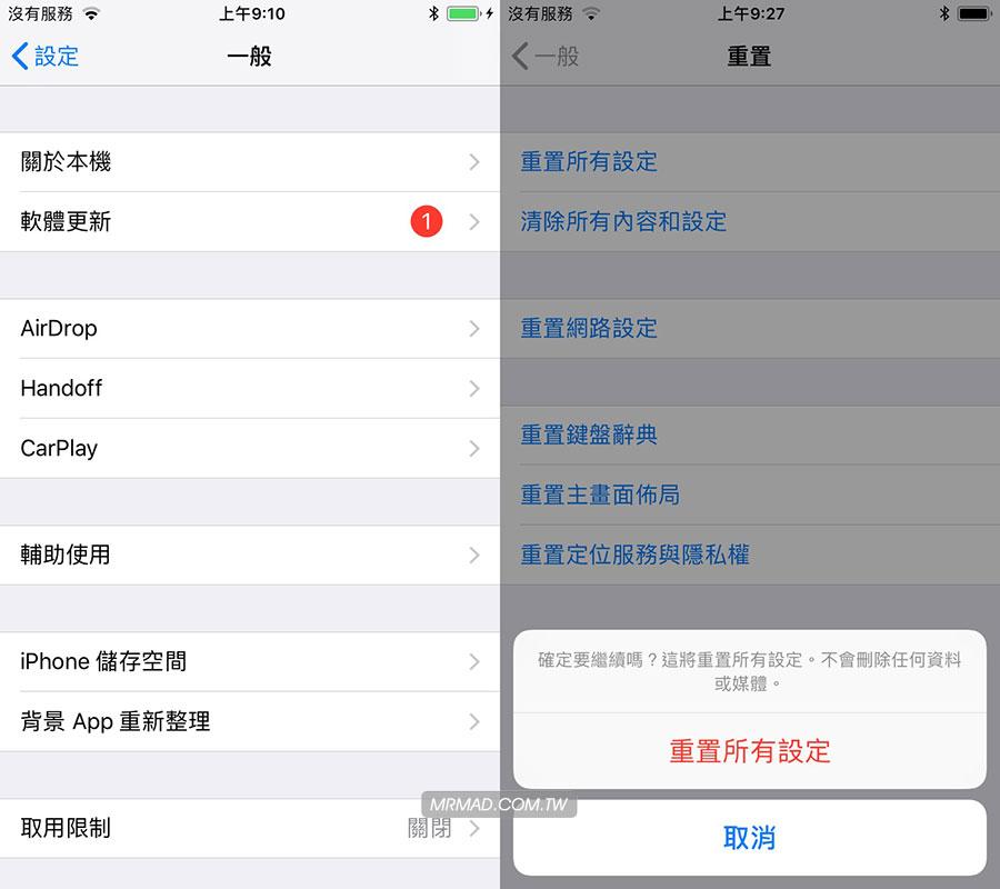 消除 iOS 設定小紅點標記通知教學3