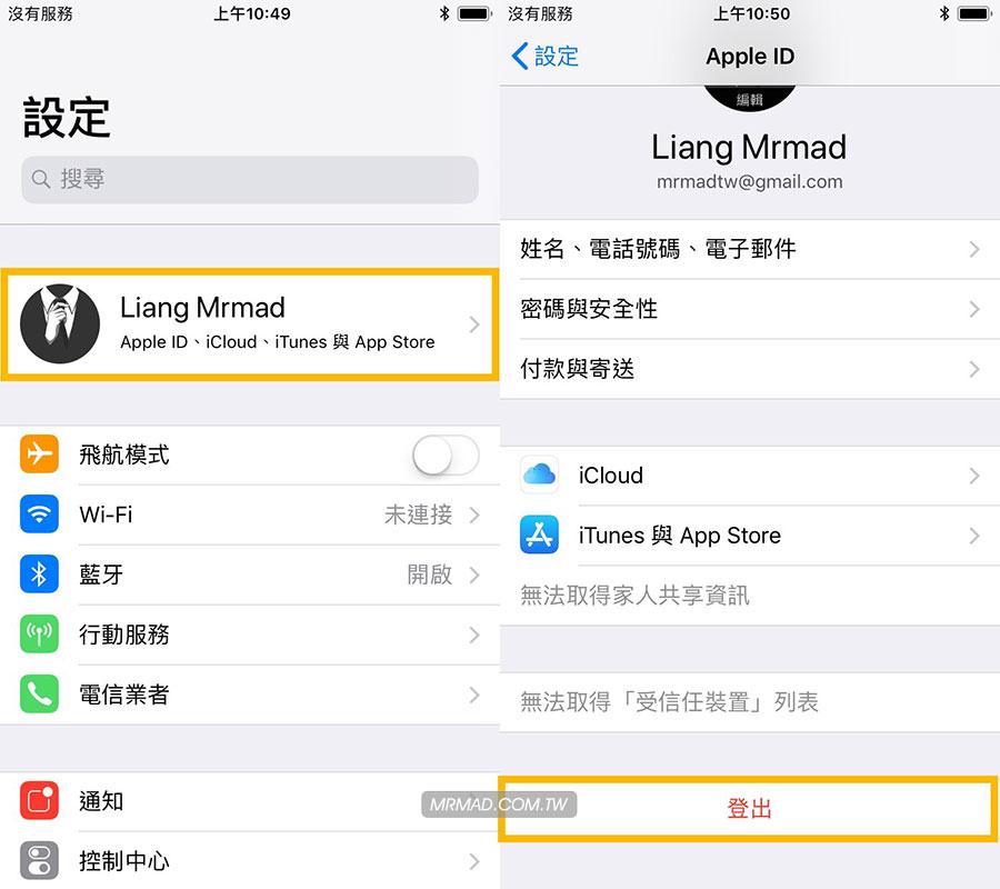 消除 iOS 設定小紅點標記通知教學4