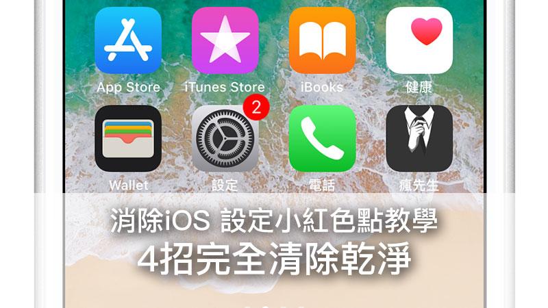 iOS 設定小紅色點標記通知怎麼隱藏關掉?靠4招馬上全部消除