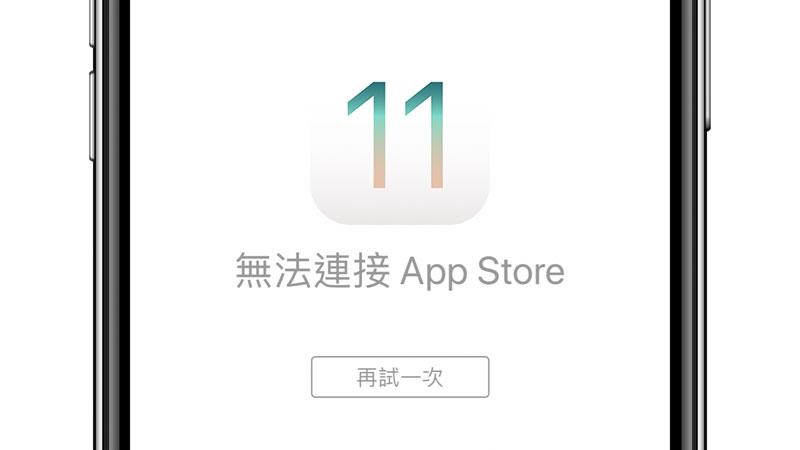 全球用戶出現 iOS 11~11.2 無法連結 App Store 災情分析和暫時解決方法
