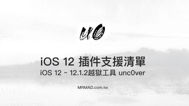 iOS 12~ iOS 12.1.2 最新 unc0ver 越獄插件支援清單