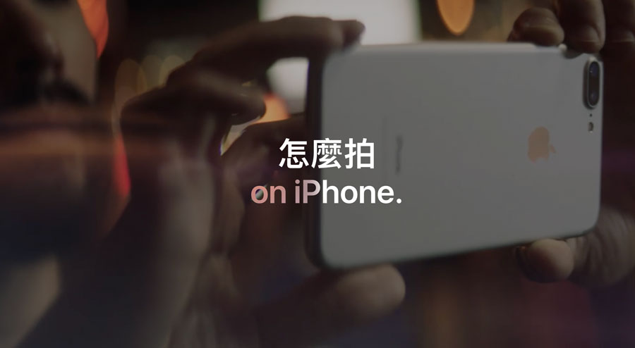 蘋果分享四部 iPhone 拍攝教學,教你如何使用 iPhone XS 、XR 拍攝功能