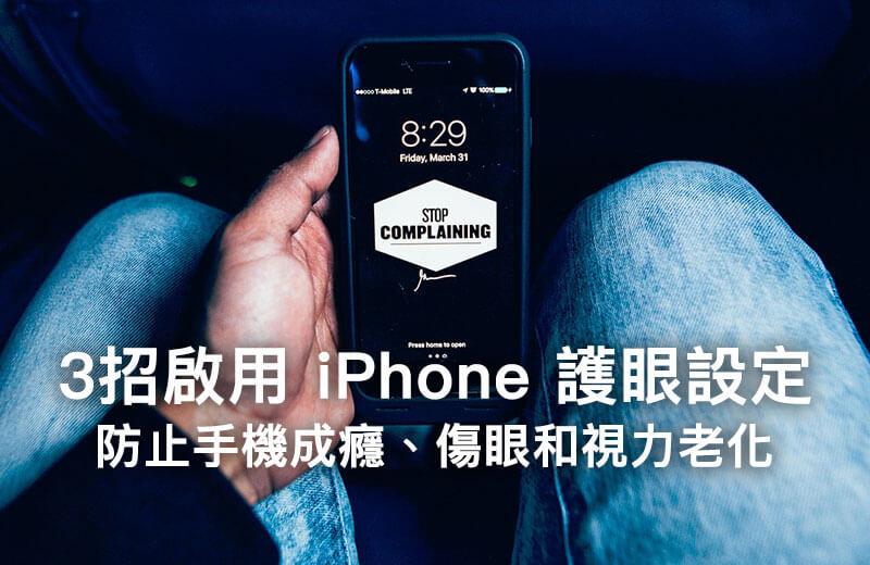 3招開啟「 iPhone護眼設定」防止手機成癮、傷眼和視力老化