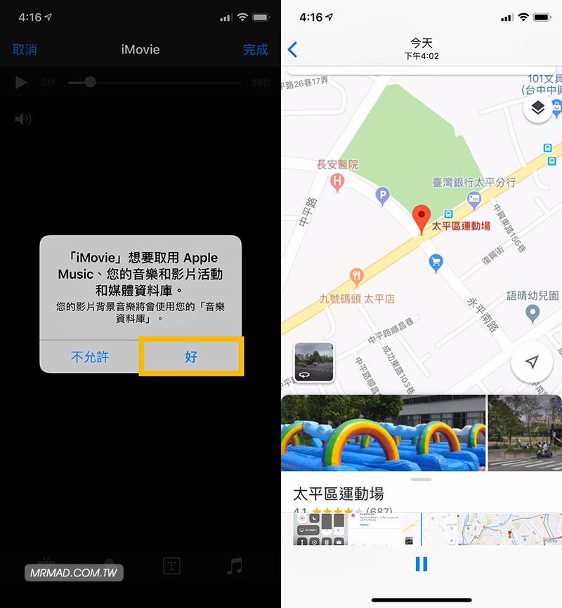 iPhone 影片旋轉外掛工具:iMovie 教學5