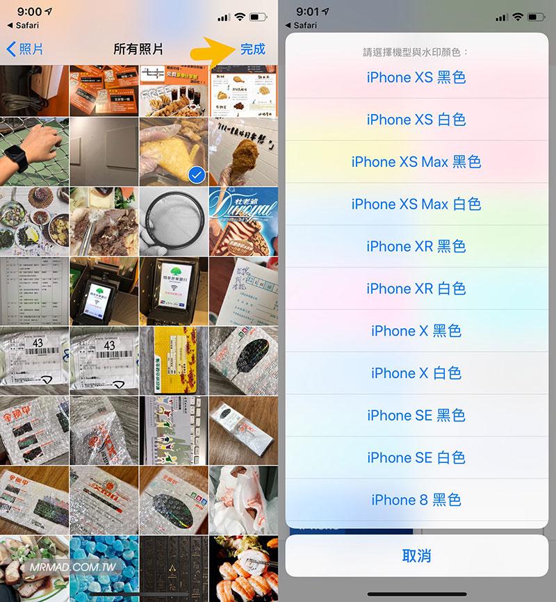 如何使用iPhone 設備型號浮水印2