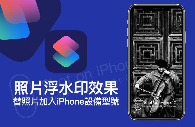 替 iPhone 照片加上浮水印,利用 iOS 捷徑替照片加入設備型號 Logo