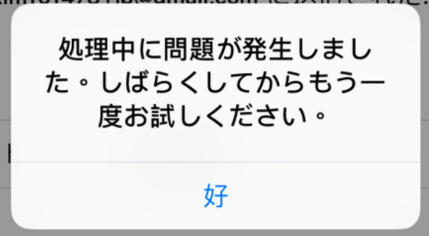 免日本信用卡!快速註冊申請日本App Store帳號攻略(2020年版)