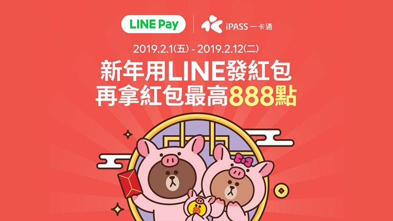 LINE Pay發紅包 拿紅包完整攻略教學!最高抽888元