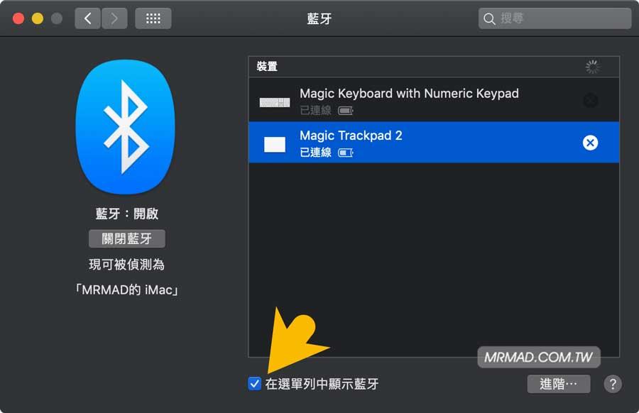 教你檢查 Mac 連線的藍牙鍵盤和滑鼠電量剩餘多少