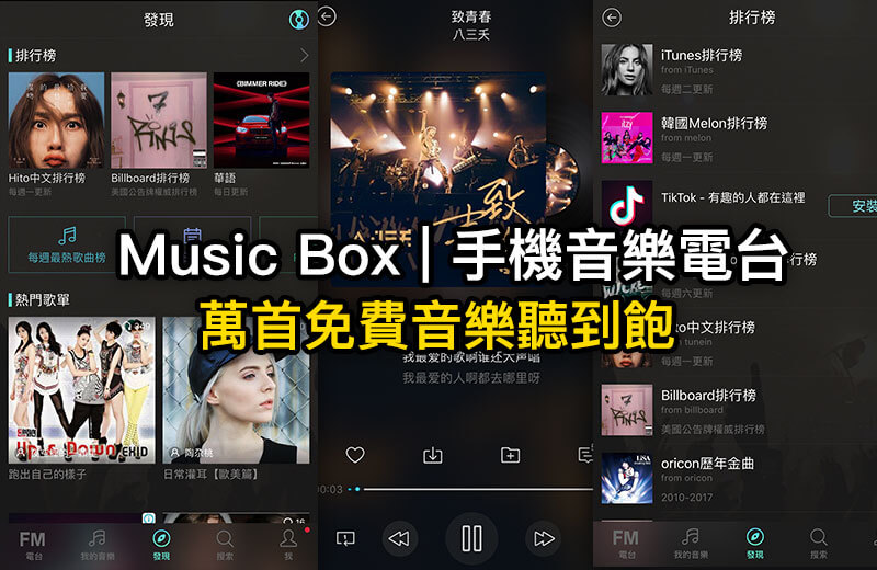 Music Box 手機音樂電台復活!免費聽流行音樂電台、內建歌詞和離線收聽