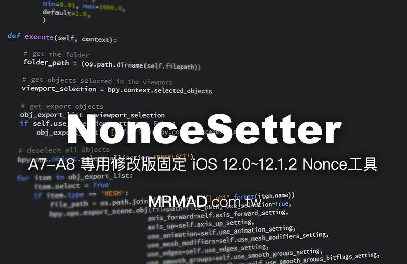 支援固定 A7-A8設備 iOS 12.0~12.1.2 NonceSetter 固定G值工具釋出(修改版)