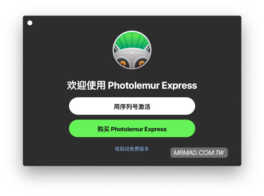 Photolemur Express 啟動與使用教學1