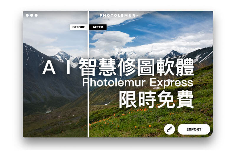 Photolemur Express 自動化AI修圖工具免費下載,自己也能當修圖達人