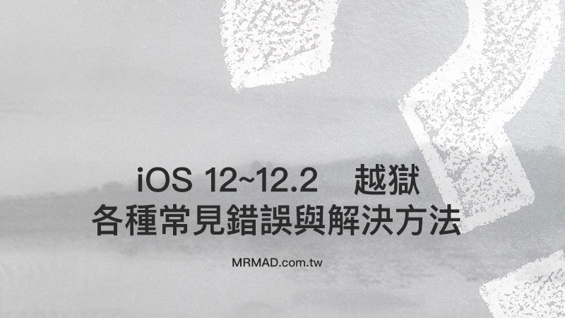 unc0ver iOS 12~12.2 越獄工具常見問題與解決方法總整理