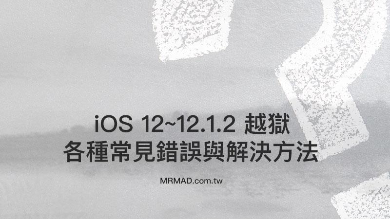 unc0ver iOS 12~12.1.2 越獄工具常見問題與解決方法總整理