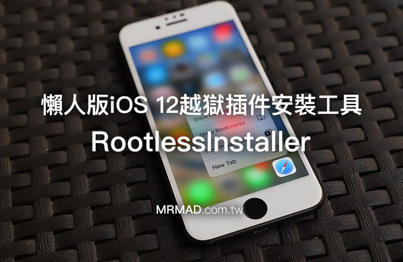 RootlessInstaller 全自動安裝rootlessJB越獄插件懶人工具教學