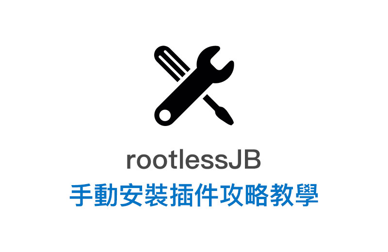 rootlessJB 越獄工具全手動安裝插件教學(無Cydia環境底下安裝)