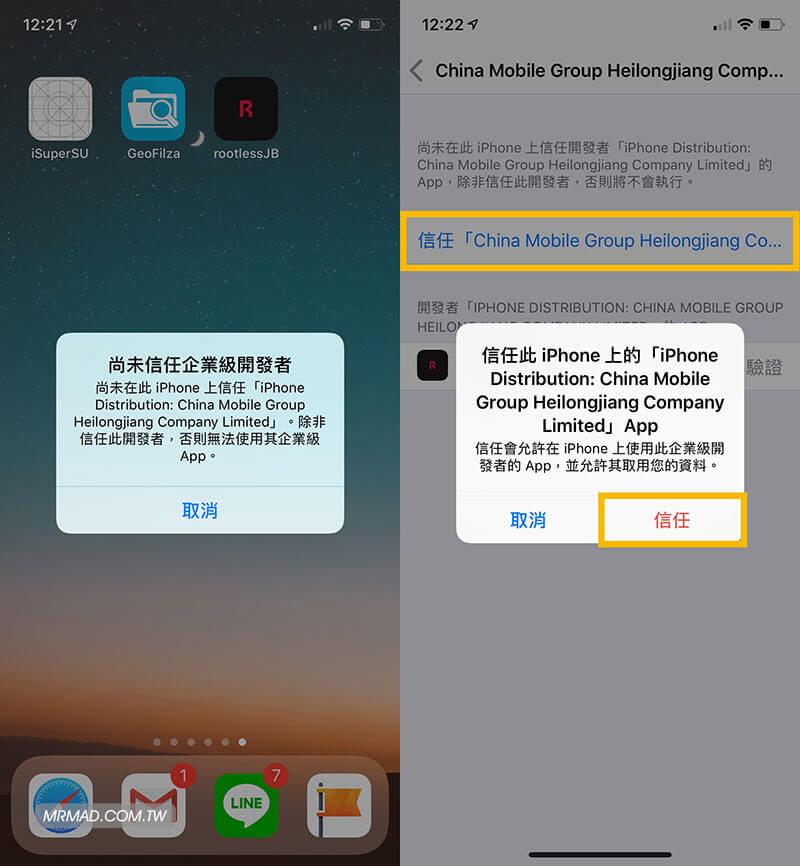 iOS 12安裝越獄工具教學3