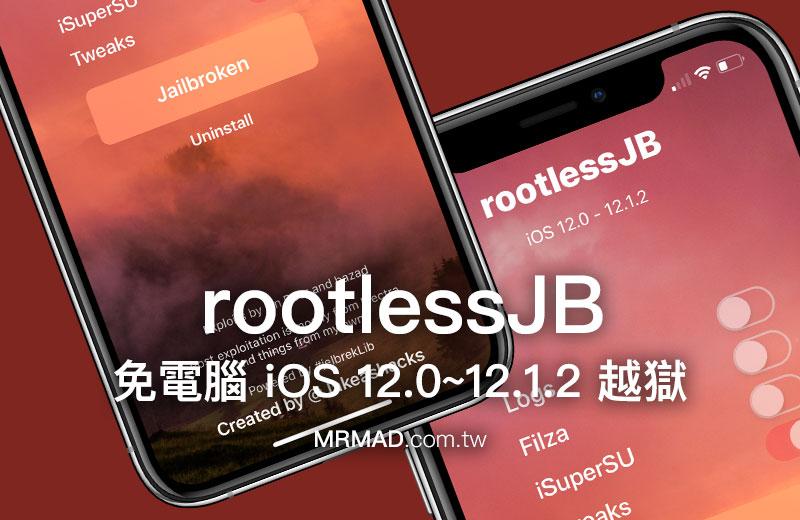 免電腦安裝 rootlessJB 越獄工具技巧教學,適合 iOS 12.0~12.1.2 版本