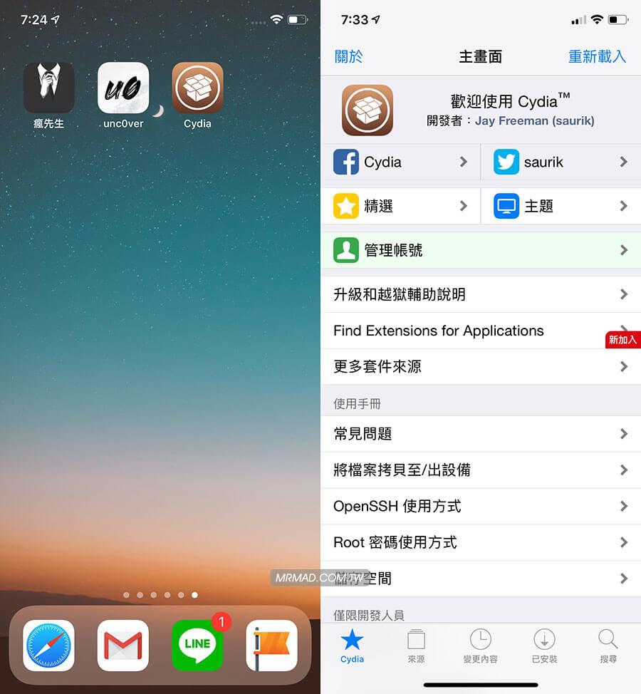 [越獄教學] iOS 12 ~ 12.1.2 越獄工具 unc0ver 正式支援5