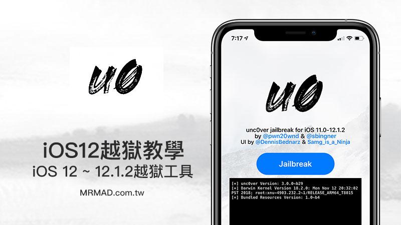 [越獄教學] iOS 12 ~ 12.1.2 越獄工具 unc0ver 正式支援(詳細教學)