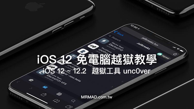 免電腦透過 iOS 12~12.2安裝 unc0ver 越獄工具教學,適合無電腦用戶