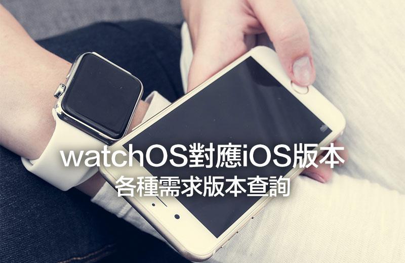 watchOS 新版升級前,先查詢 iOS 版本是否能支援(即時更新)