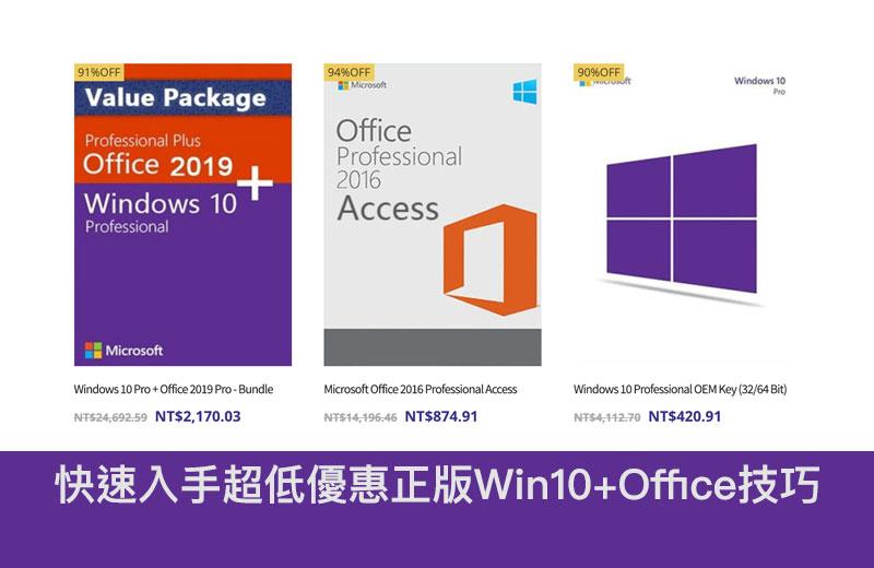 限時買微軟Windows 10 Pro + Office 2019 千元有找!超低價輕鬆入手正版