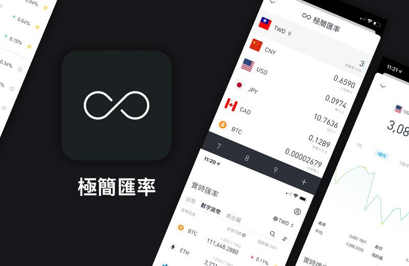 極簡匯率:免費又簡約簡潔的匯率換算App購物出國旅遊必裝