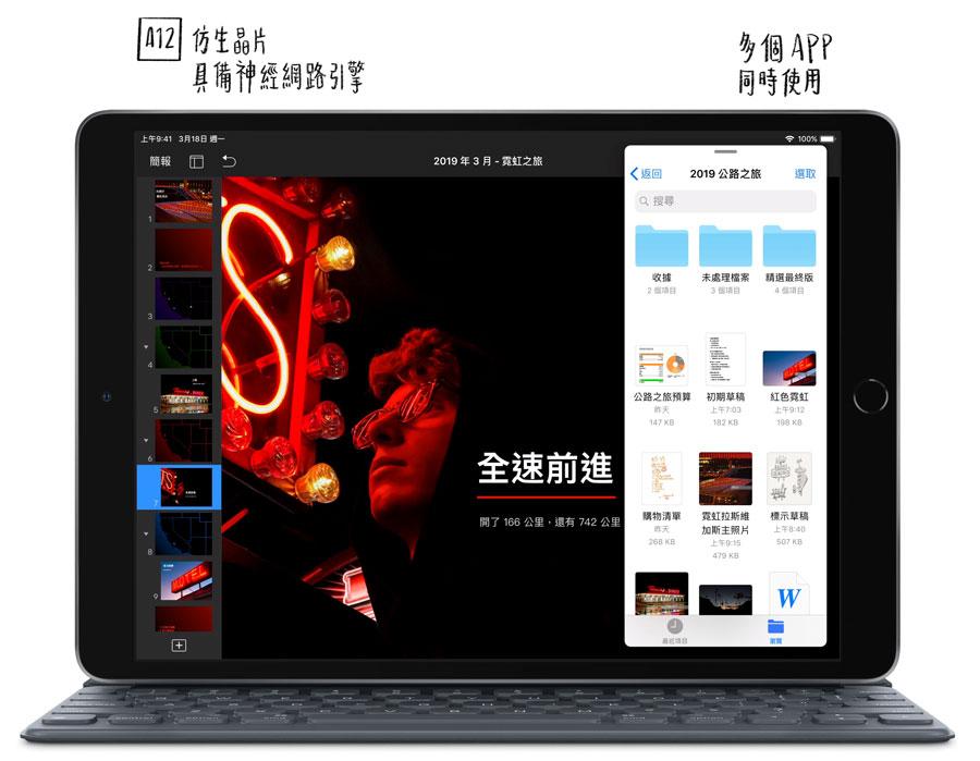 蘋果推出 10.5 吋 iPad Air 和 iPad mini ,可支援 Apple Pencil 與鍵盤