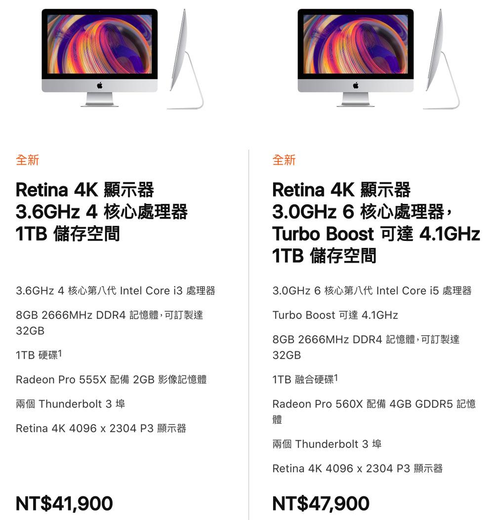 iPad mini 第 5 代和 2019 新款 iMac 台灣官網正式開賣!已經可以線上訂購