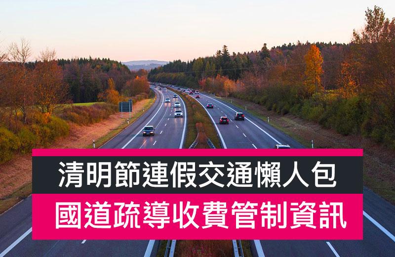 2019 清明節連假國道交通懶人包:高乘載管制、收費措施、匝道封閉時間資訊