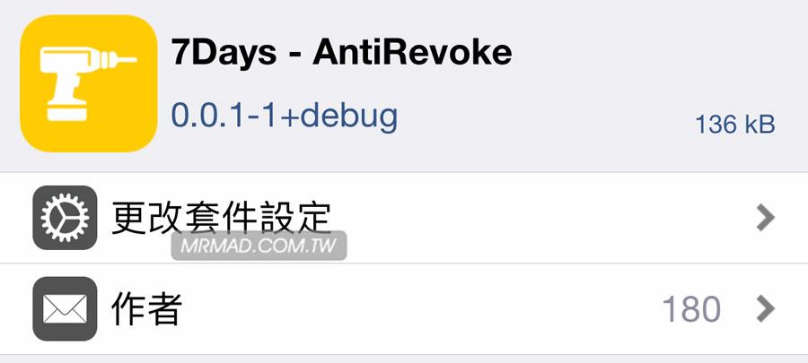 繞過 iOS 應用程式憑證和防止證書撤銷輔助器 7Days AntiRevoke