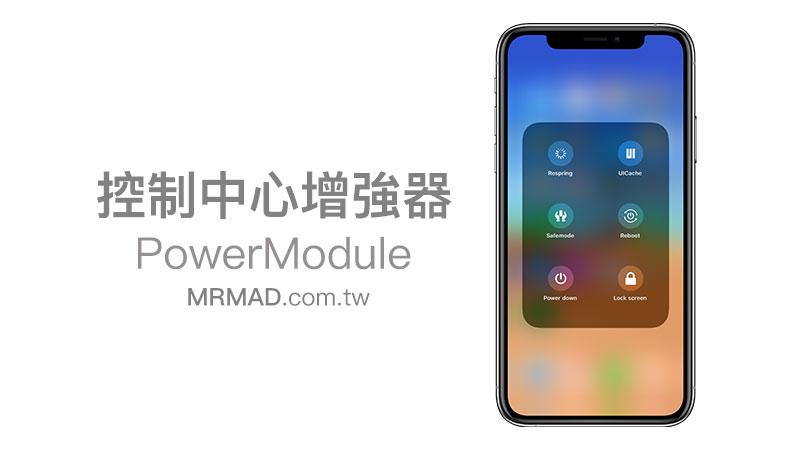 替 iOS 控制中心增強!加入重開機、關機、Respring 開關 PowerModule