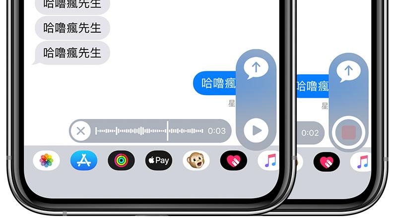 VoiceMsgFix 解決 iOS 12 unc0ver 越獄導致 iMessages 錄製語音閃退1