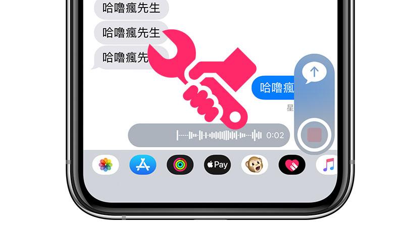 VoiceMsgFix 解決 iOS 12 unc0ver 越獄導致 iMessages 錄製語音閃退