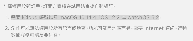 AirPods第二代需 iOS 12.2 以上版本?越獄會導致無法使用嗎?