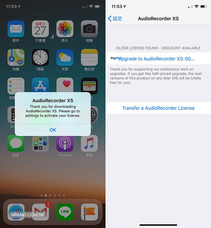 iphone通話錄音啟用授權