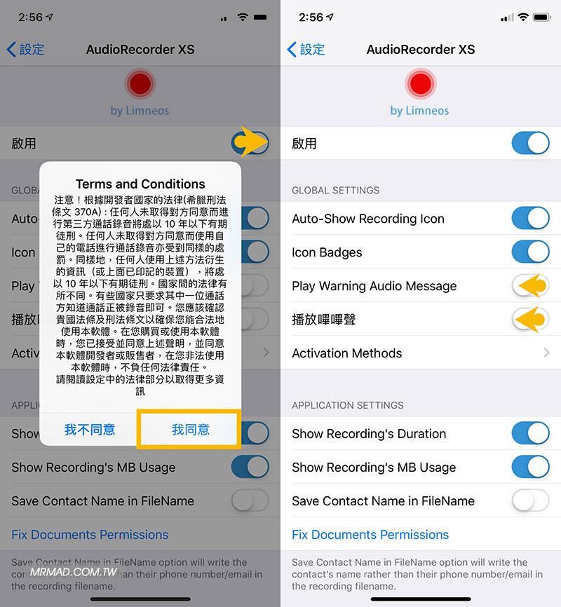 iOS 12 電話通話錄音AudioRecorder XS :讓iPhone 輕鬆雙向錄製各種通話